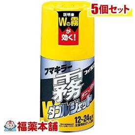 【第2類医薬品】フマキラー霧ダブルジェット フォグロンD ダニ・ノミ用駆除剤(200ml)×5個 [宅配便・送料無料] 「T60」