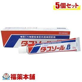 【第3類医薬品】タプソール8(20G)×5個 [宅配便・送料無料]
