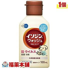 【第3類医薬品】イソジンウォッシュ(100mL) [宅配便・送料無料] 「T60」