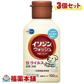 【第3類医薬品】イソジンウォッシュ(100mL)×3個 [宅配便・送料無料] 「T60」