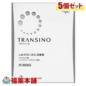【第1類医薬品】トランシーノII(120錠)×5個 [宅配便・送料無料]