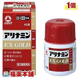 【第3類医薬品】☆アリナミンEX ゴールド (45錠) [宅配便・送料無料]