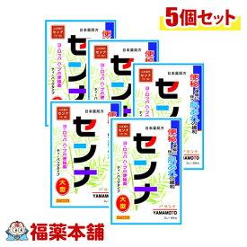 【第(2)類医薬品】山本漢方 日本薬局方 センナ分包(3GX96包)×5個 [宅配便・送料無料]