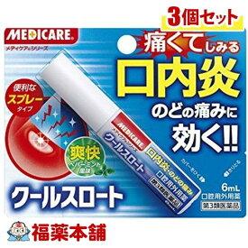 【第3類医薬品】メディケア クールスロート(6mL)×3個 [ゆうパケット送料無料] 「YP20」