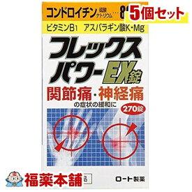 【第3類医薬品】フレックスパワーEX錠(270錠)×5個 [宅配便・送料無料]