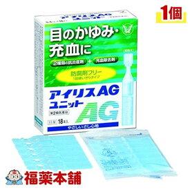 【第2類医薬品】アイリスAGユニット(18本入) [宅配便・送料無料] 「T60」