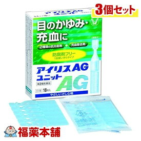 【第2類医薬品】アイリスAGユニット(18本入)×3個 [宅配便・送料無料] 「T60」