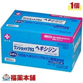 【第2類医薬品】白十字 ワンショットプラス ヘキシジン 0.2(60包) [宅配便・送料無料] 「T60」