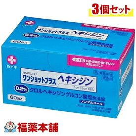 【第2類医薬品】白十字 ワンショットプラス ヘキシジン 0.2(60包)×3個 [宅配便・送料無料] 「T60」