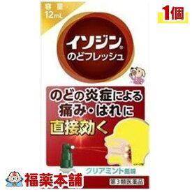 【第3類医薬品】イソジンのどフレッシュ(12mL) [ゆうパケット送料無料] 「YP30」