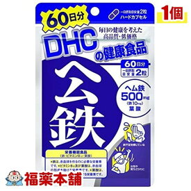 DHC ヘム鉄 120粒(60日分) [ゆうパケット・送料無料] 「YP20」