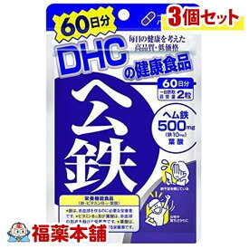 DHC ヘム鉄 120粒(60日分)×3個 [ゆうパケット・送料無料]