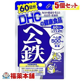 DHC ヘム鉄 120粒(60日分)×5個 [ゆうパケット・送料無料] 「YP20」