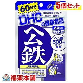 DHC ヘム鉄 120粒(60日分)×5個 [ゆうパケット・送料無料]