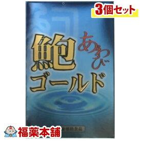 鮑ゴールド(90カプセル)×3個 [宅配便・送料無料]