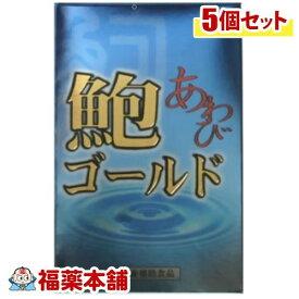 鮑ゴールド(90カプセル)×5個 [宅配便・送料無料]