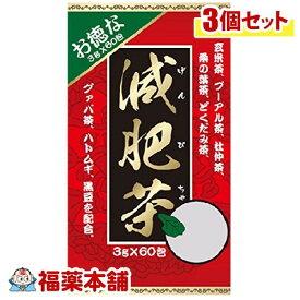 ユウキ製薬 減肥茶(3GX60包)×3個 [宅配便・送料無料]