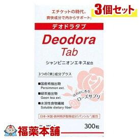 デオドラタブ(300粒)×3個 [宅配便・送料無料]
