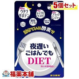 夜遅いごはんでもダイエット スタンダード(35粒)×5個 [ゆうパケット・送料無料] 「YP20」