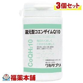 ワカサプリ 還元コエンザイムQ10(60粒)×3個 [宅配便・送料無料] 「T60」