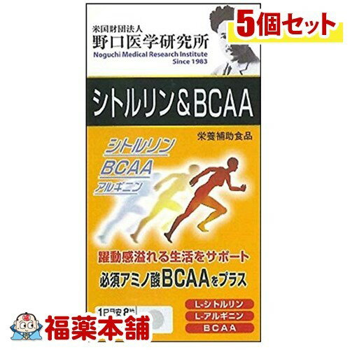 野口医学研究所 シトルリン&BCAA(240粒)×5個 [宅配便・送料無料] 「T60」