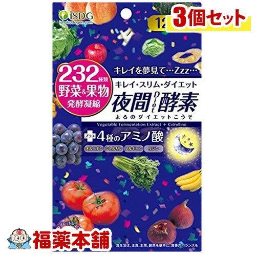 医食同源ドットコム 夜間酵素(120粒)×3個 [ゆうパケット・送料無料] 「YP20」