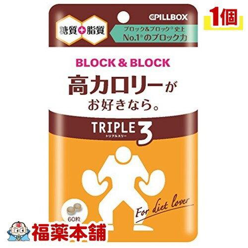 ピルボックス ブロック&ブロック トリプル3(60粒) [ゆうパケット送料無料] 「YP10」