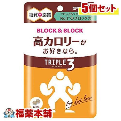 ピルボックス ブロック&ブロック トリプル3(60粒)×5個 [ゆうパケット送料無料] 「YP20」