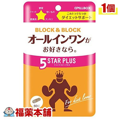 ピルボックス ブロック&ブロック ファイブスタープラス(60カプセル) [ゆうパケット・送料無料] 「YP20」