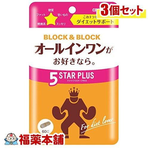 ピルボックス ブロック&ブロック ファイブスタープラス(60カプセル)×3個 [ゆうパケット・送料無料] 「YP20」
