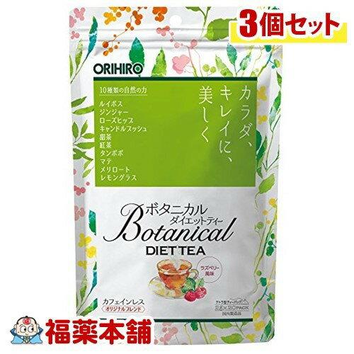 オリヒロ ボタニカルダイエットティー(20包)×3個 [宅配便・送料無料] *