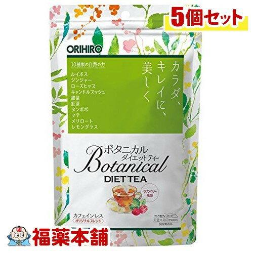 オリヒロ ボタニカルダイエットティー(20包)×5個 [宅配便・送料無料] *