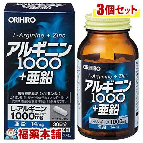 オリヒロ アルギニン1000+亜鉛(120粒)×3個 [宅配便・送料無料] 「T60」