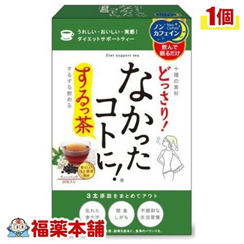 なかったコトに! するっ茶(3gx20包) [宅配便・送料無料] *