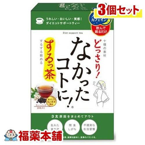 なかったコトに! するっ茶(3gx20包)×3個 [宅配便・送料無料] *