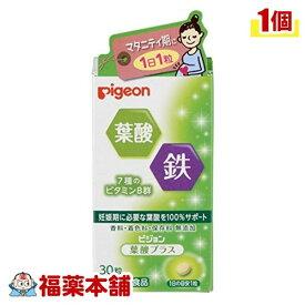 ピジョンサプリメント 葉酸プラス(30粒) [宅配便・送料無料] 「T60」