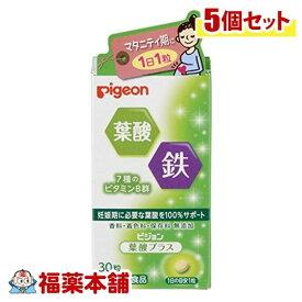 ピジョンサプリメント 葉酸プラス(30粒)×5個 [宅配便・送料無料] 「T60」