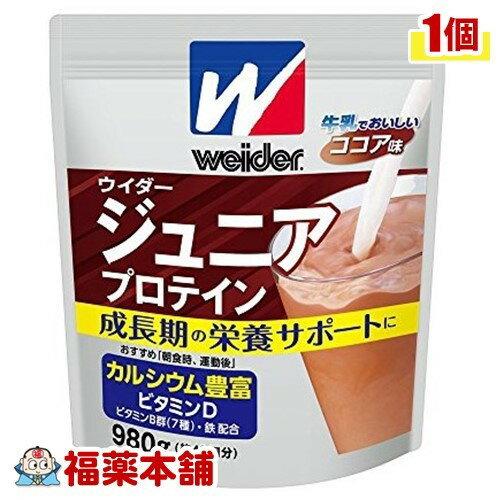 ウイダー ジュニアプロテイン ココア味(980g) [宅配便・送料無料] 「T60」