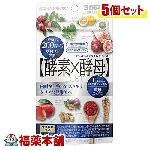 イースト&エンザイムダイエット 30回分(60粒)×5個 [ゆうパケット・送料無料] *