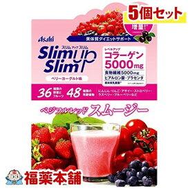 スリムアップスリム ベジフルレッドスムージー(300G)×5個 [宅配便・送料無料]