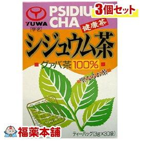シジュウム茶(3GX30包入)×3個 [宅配便・送料無料]