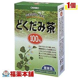 ナチュラルライフ ティー100% どくだみ茶(2.5gx26包入) [宅配便・送料無料] 「T60」