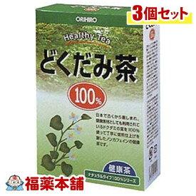 ナチュラルライフ ティー100% どくだみ茶(2.5gx26包入)×3個 [宅配便・送料無料] 「T60」