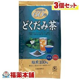 オリヒロ どくだみ茶(3gx60包入)×3個 [宅配便・送料無料] 「T60」