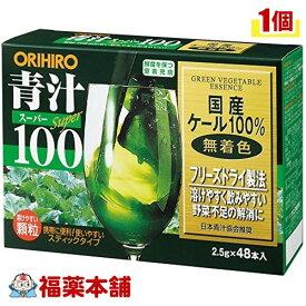 オリヒロ 青汁スーパー100(2.5gx48包入) [宅配便・送料無料] 「T60」