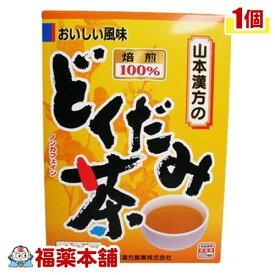 山本漢方 どくだみ茶100%(5gx36分包) [宅配便・送料無料] 「T60」