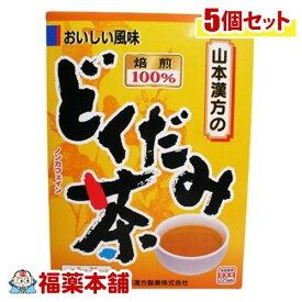 山本漢方 どくだみ茶100%(5gx36分包)×5個 [宅配便・送料無料] 「T80」