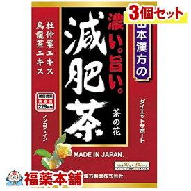 山本漢方 濃い旨い 減肥茶(10GX24分包)×3個 [宅配便・送料無料]