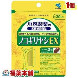 小林 ノコギリヤシEX(60粒)[小林製薬の栄養補助食品] [ゆうパケット・送料無料] 「YP10」