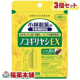 小林 ノコギリヤシEX(60粒)×3個 [小林製薬の栄養補助食品][ゆうパケット・送料無料] 「YP10」